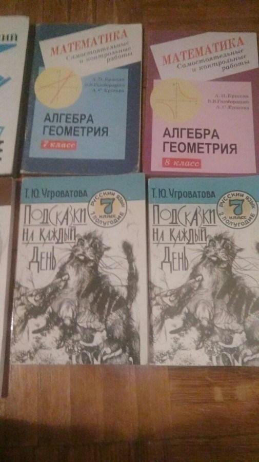 Учебные материалы для средних классов (м. Орехово)